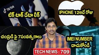 TechNews in Telugu 709 : Tiktok Data hack,samsung note 20 ultra,nokia,iphone 12 release date,