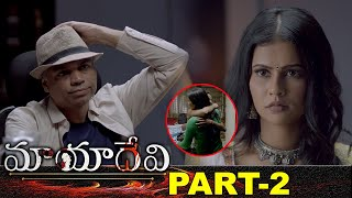 Mayadevi Full Movie Part 2 | Latest Telugu Movies | Chiranjeevi Sarja | Sharmiela Mandre | Aake