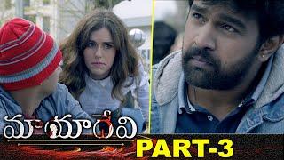 Mayadevi Full Movie Part 3 | Latest Telugu Movies | Chiranjeevi Sarja | Sharmiela Mandre | Aake