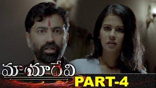 Mayadevi Full Movie Part 4 | Latest Telugu Movies | Chiranjeevi Sarja | Sharmiela Mandre | Aake
