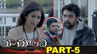 Mayadevi Full Movie Part 5 | Latest Telugu Movies | Chiranjeevi Sarja | Sharmiela Mandre | Aake