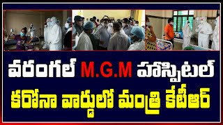 Minister KTR Visits Corona Ward In MGM Hospital   Warangal Visit Updates Latest   Top Telugu TV