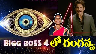 Bigg Boss 4 Telugu Contestants | My Village Show Gangavva | Star Maa | Nagarjuna | Top Telugu TV