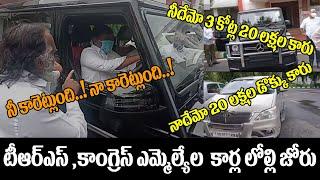 నీ కారెట్లుంది నా కారెట్లుంది |Congress MLA Jagga Reddy Fun With TRS MLA Jeevan Reddy |Top Telugu TV