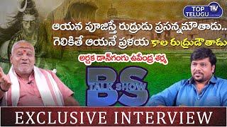 Telangana Archaka Fedaration President Gangu Upendra Sharma Exclusive Interview   Top Telugu TV