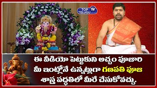 పూజారి చేయించినట్లు ఇంట్లో మీరే పూజ చేసుకోవచ్చు   Vinayaka Chavithi Pooja   Top Telugu TV