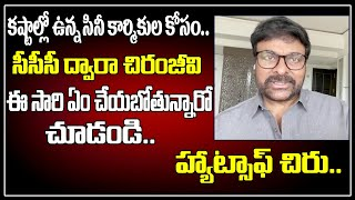 Megastar Chiranjeevi about Tollywood Workers Situation | Chiranjeevi Latest Video | Top Telugu TV