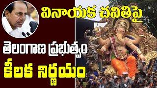 వినాయక చవితిపై తెలంగాణ ప్రభుత్వం కీలక నిర్ణయం | CM KCR |Telangana | Ganesh Chaturthi |Top Telugu TV