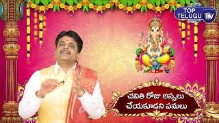 వినాయక చవితి రోజు అస్సలు చేయకూడని పనులు   Pasarlapati Bangarayya Sharma   Top Telugu TV