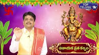 పూజలో తప్పనిసరిగా పారాయణం చేయాల్సిన వినాయక వ్రతకల్పం   Brahmashri Bangarayya Sharma   Top Telugu TV