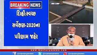સ્વચ્છ સર્વેછણ    | Mantavyanews | Swachh Bharat | Swachh Survekshan 2020