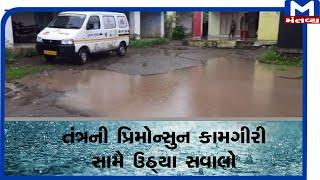 Amreli : આંગણવાડીની પટાંગણમાં ભરાયા વરસાદી પાણી   Rain   Monsoon  