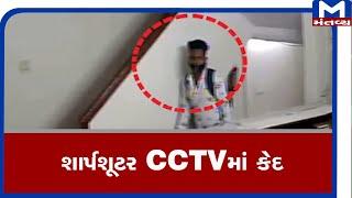 Ahmedabad : ATS દ્વારા હોટલ વિનસના CCTV કરાયા જાહેર | ATS | SharpShooter | Irfan | Relief Road