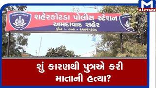 Ahmedabad : પુત્રએ કરી માતાની હત્યા | Crime |