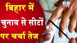 Bihar में चुनाव से सीटों पर चर्चा तेज | महागठबंधन में छोटे दलों का क्या होगा ?#DBLIVE