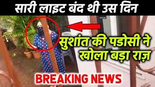 Big Breaking News: Sushant Ke Padosi Ne Kaha Kya Hua Tha 13 June Ki Raat Ko, Janiye Kya Boli Padosi