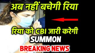 Breaking News: Rhea Chakraborty Ko Summon Bhejegi CBI, Sawalon Ki List Tayar, Kya Hoga Ab, DRDO
