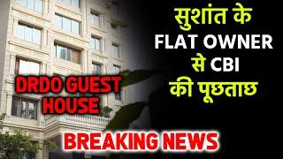 Breaking News: Sushant Ke FLAT Owner Se CBI Kar Rahi Hai DRDO Guest House Me Puchtach