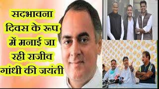 Jaipur Hindi News   राजीव गांधी की पुण्यतिथि, पीसीसी में हुआ पुषांजलि कार्यक्रम का आयोजन