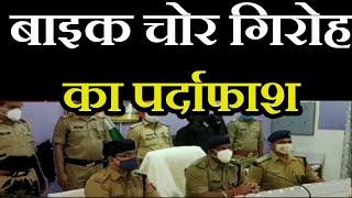 Lakhimpur Kheri News |  बाइक चोर गिरोह का पर्दाफाश, पुलिस ने 10 बाइक के साथ किए दो गिरफ्तार