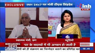 Chhattisgarh News || Health Minister TS Singh Deo INH 24x7 पर बोले- Corona से निपटने का प्लान