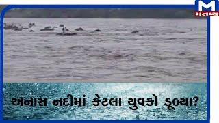 Dahod: અનાસ નદીમાં કેટલા યુવકો ડૂબ્યા? | Dahod  | Anasriver