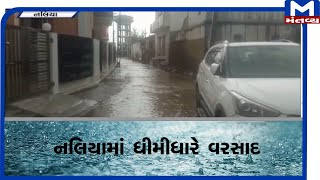 Kutchના નલિયામાં ધીમીધારે વરસાદ | Rain | Monsoon |