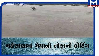 Mehsana પંથકમાં કેટલા ઇંચ વરસાદ? | Rain | Monsoon |