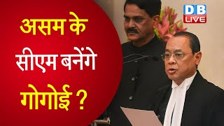 असम में सीएम उम्मीदवार बनेंगे रंजन गोगोई ? |  EX-CJI Ranjan Gogoi | Congress Leader Tarun Gogoi