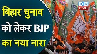 Bihar Election  को लेकर BJP का नया नारा | 'भाजपा है तैयार, आत्मनिर्भर बिहार' |#DBLIVE