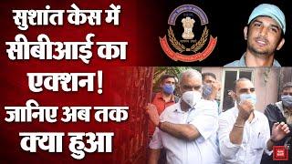 Sushant Rajput Case: जांच के तीसरे दिन DRDO हाउस में Sidharth Pithani और Neeraj से CBI की पूछताछ!