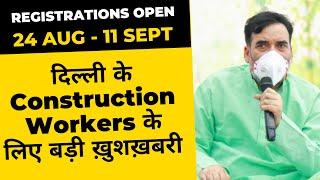 दिल्ली के Construction Workers के लिए बड़ी ख़ुशख़बरी | Offline Registrations Open 24Aug-11Sept