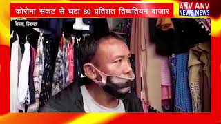 Shimla : कोरोना संकट से घटा 80 प्रतिशत तिब्बतियन बाजार ! ANV NEWS HIMACHAL PRADESH !