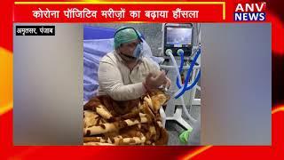 Amritsar : पंजाबी गानों पर थिरके सिविल अस्पताल के एसएमओ ! ANV NEWS PUNJAB !