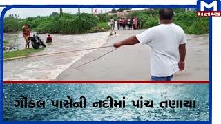 ગોંડલ પાસેની નદીમાં પાંચ તણાયા  | Rain |  Monsoon