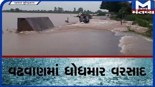 Surendranagar : વઢવાણ તાલુકામાં પણ ભારે વરસાદ | Rain | Monsoon | Vadhvan |