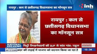 Chhattisgarh News || Vidhan Sabha का Monsoon Session कल से