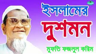 কাদের ইসলামের দুশমন বললেন, মুফতি ফজলুল হক?? | Bangla Waz Mahafil | Islamicbd