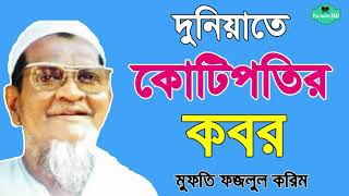 Bangla Waz | দুনিয়াতে কোটিপতিদের কোটি টাকার কবর, একবার শুনেই দেখুন | Islamicbd