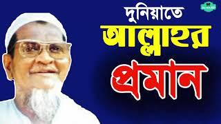 নাস্তিকরা সাবধান, দুনিয়াতে আল্লাহর বাস্তব প্রমান দেখুন । Bangla Waz | Fojlul Haque karim | Islamicbd