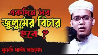 একদিন সব জুলুমের বিচার হবে ? আল্লাহ হবে বিচারক । মুফতি সাঈদ আহমেদ বাংলা ওয়াজ @Islamic BD