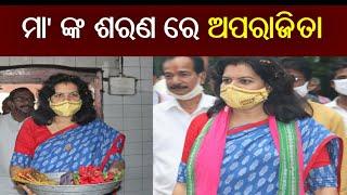 Bhubaneswar MP Smt Aparajita Sarangi keep her promises   ମା' ଉଗ୍ରତାରା ଙ୍କ ପୀଠର ଶୋଭା ବଢ଼ାଇଲେ ସାଂସଦ
