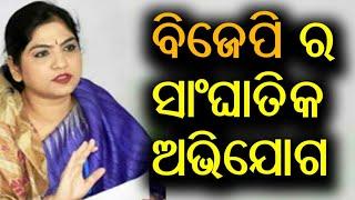 BJP Spokesperson Sonali Sahu targets Odisha Govt. on PMAY   ଦେଖନ୍ତୁ କଣ କହିଲେ ସୋନାଲି