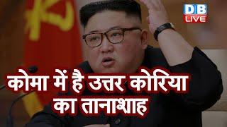 Kim Jong Un की बहन को मिली सत्ता की शक्तियां | Kim Jong Un In A Coma |Kim Jong Un latest news |