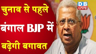 Election से पहले बंगाल BJP में बढ़ेगी बगावत | तथागत रॉय की एंट्री से छिड़ेगा घमासान |#DBLIVE