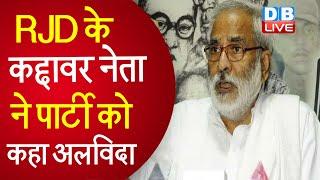 RJD के कद्दावर नेता ने पार्टी को कहा अलविदा | JDU में एंट्री करेंगे 'Raghuvansh Prasad Singh!#DBLIVE