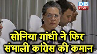 Sonia Gandhi ने फिर संभाली Congress की कमान | अंतरिम अध्यक्ष बनीं Sonia Gandhi |#DBLIVE