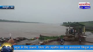 राहत की बारिश बन गयी आफत, सब जगह पानी पानी... #bn #mp
