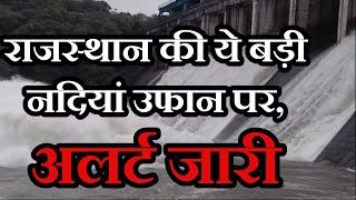 Monsoon 2020 | Heavy Rains In Rajasthan | नदियां उफान पर, प्रशासन ने जारी किया अलर्ट