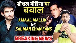Shocking Social Media Par Amaal Malik Aur Salman Khan Fans Ki Badi Fight, Janiye Kya Hua